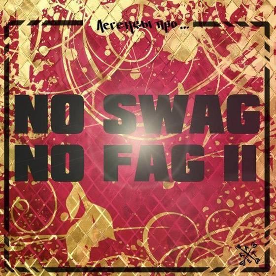 Легенды про... - No Swag No Fag 2 (EP)