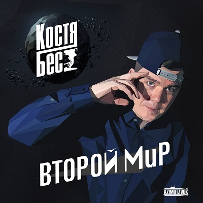 kostya-bes